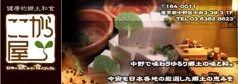 中野 和食・郷土料理 『ここから屋』